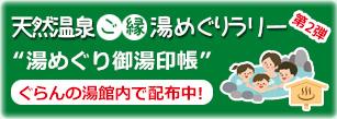 「中国やまなみ街道 天然温泉 ご縁湯めぐりラリー 第2弾」開催!