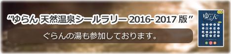 「ゆらん 天然温泉シールラリー2016-2017版」参加いたします!