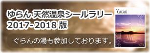 「ゆらん 天然温泉シールラリー2017-2018版」参加いたします!