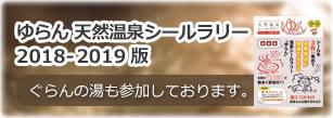 「ゆらん 天然温泉シールラリー2018-2019版」参加いたします!