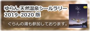 「ゆらん 天然温泉シールラリー2019-2020版」参加いたします!