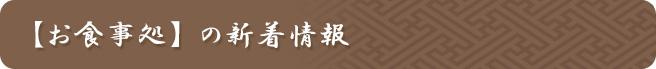 【お食事処】の新着情報