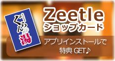 Zeetleデジタルショップカード