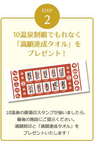10温泉制覇でもれなく「満願成就タオル」をプレゼント!