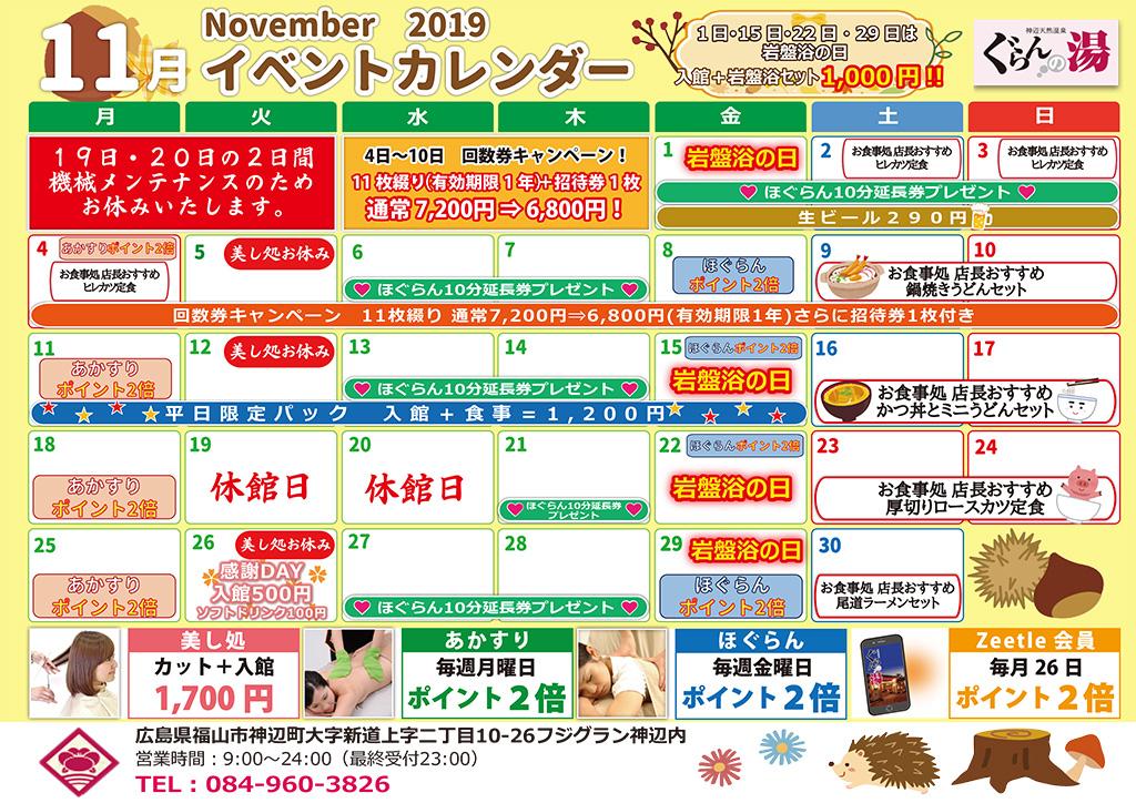 2019年11月スケジュール