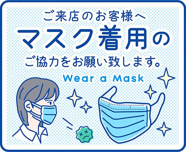 【重要】館内マスク着用のお願い